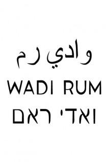 Wadi-Rum-Poster-Web